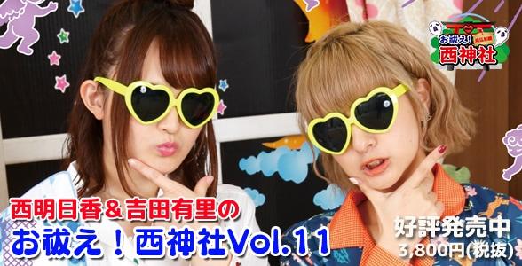 お祓え!西神社Vol.11 3,800円(税抜)