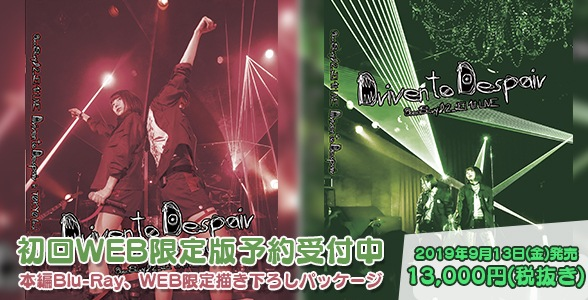 【予約9/13発売】【初回Web限定盤A】8beatStory♪ 2_wEi 1st LIVE Driven to Despair [ Blu-ray + DVD ][ 8/pLanet!! ][ 2_wEi ]