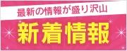 つれゲー、声優シェアハウス、津田家等の人気番組の最新情報をPHONONからお届け!