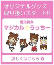 内田彩の魔法笑女マジカル☆うっちーオリジナルグッズ取り扱いスタート!