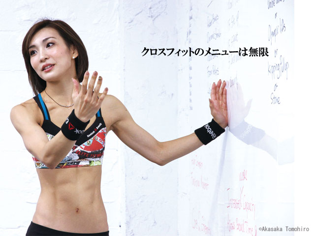 画像  背筋がムキムキ♡中村アンで話題のクロスフィット
