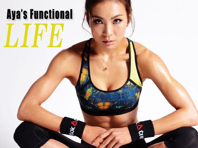 中村アンBODYを手掛ける CrossFitトレーナーAyaのライフスタイル