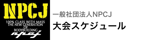 NPCJ大会スケジュール
