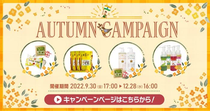 オータムキャンペーン 2020 開催中!