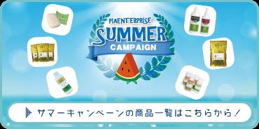 Summer Campaign 2018 実施中!