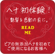 ヘナ初体験 | Read me