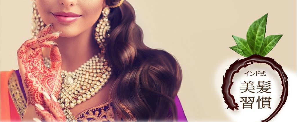 インド式美髪習慣