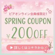 スプリングクーポン 200円OFF