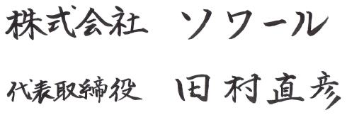 株式会社ソワール 田村直彦の直筆