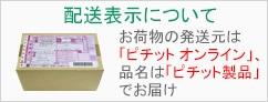 お荷物の発送元は「ピチット オンライン」、品名は「ピチット製品」。梱包表示も安心♪