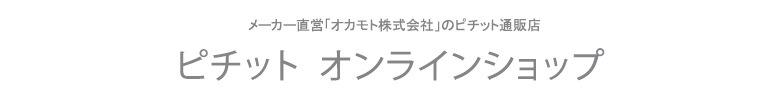 メーカー直営「オカモト株式会社」のピチット通販店