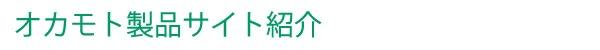 製品サイト紹介