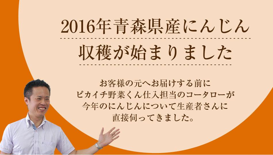 2016青森