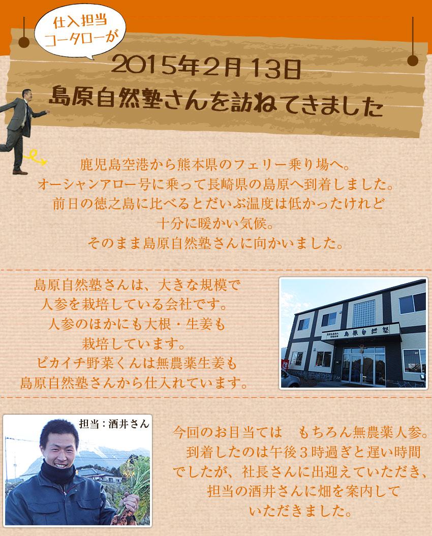 2015長崎