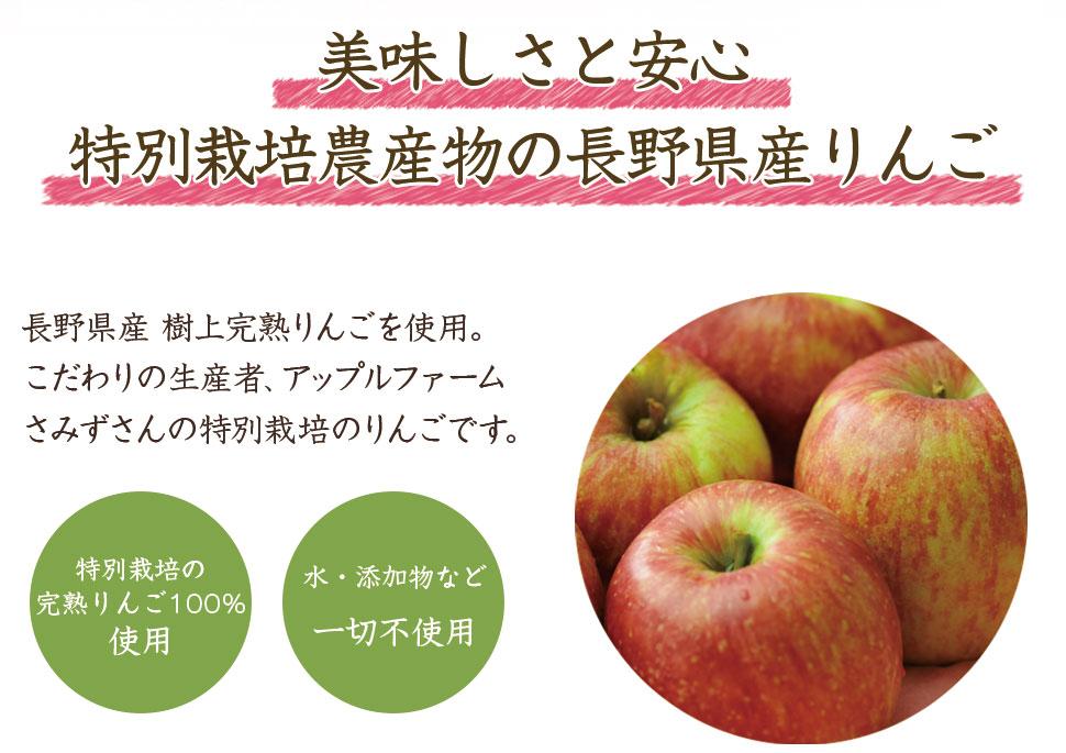 美味しさと安心の長野県産りんご