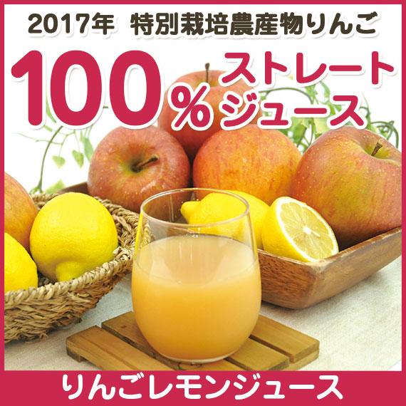 りんごレモンジュース