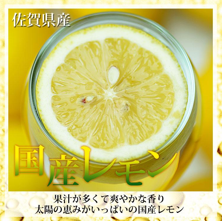 佐賀県産国産レモン