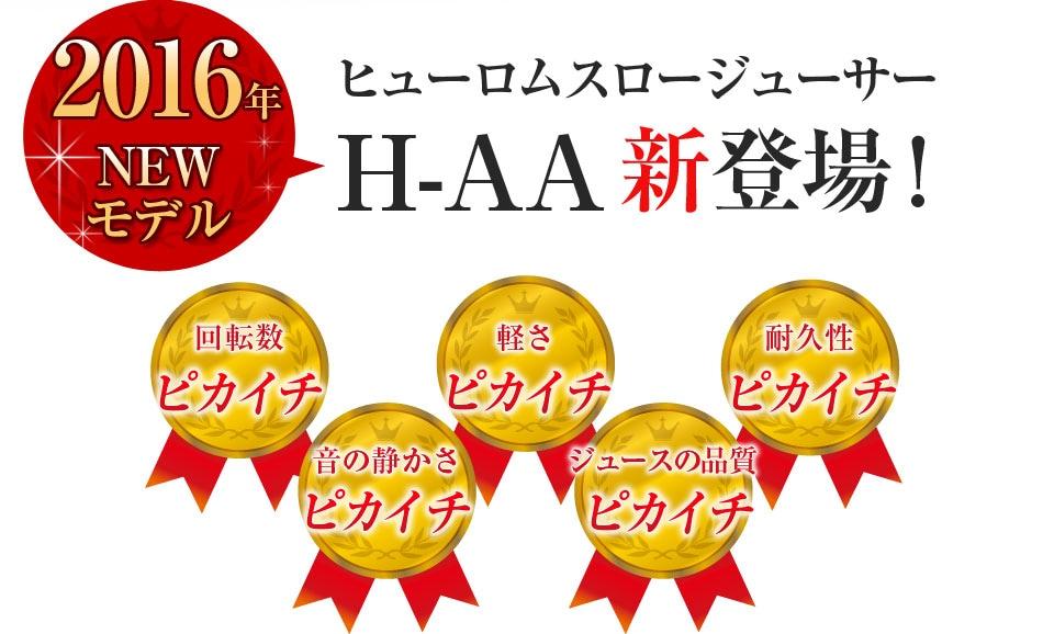 2016年NEWモデル ヒューロムスロージューサー H-AA 新登場!