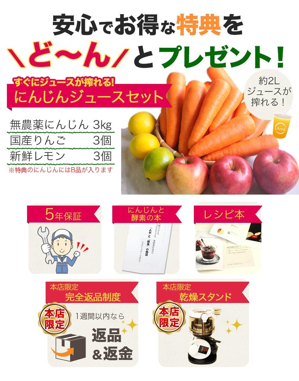 とーんと特典プレゼント(無農薬にんじん3kg、特別栽培りんご3個、レモン3個、5年保証、にんじんと酵素の本、レシピ本、完全返品制度、乾燥スタンド)