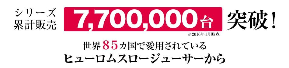 ヒューロムスロージューサーシリーズ7,700,000台突破