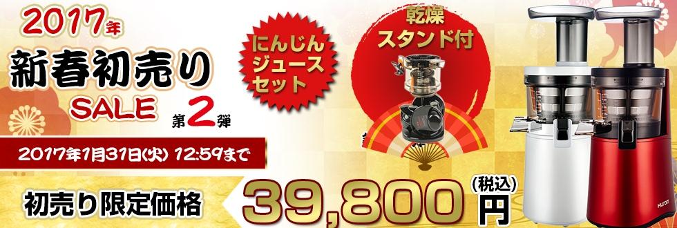 新春初売りH-AA