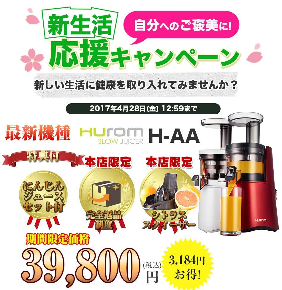 ヒューロム hurom H-AA新生活応援キャンペーン