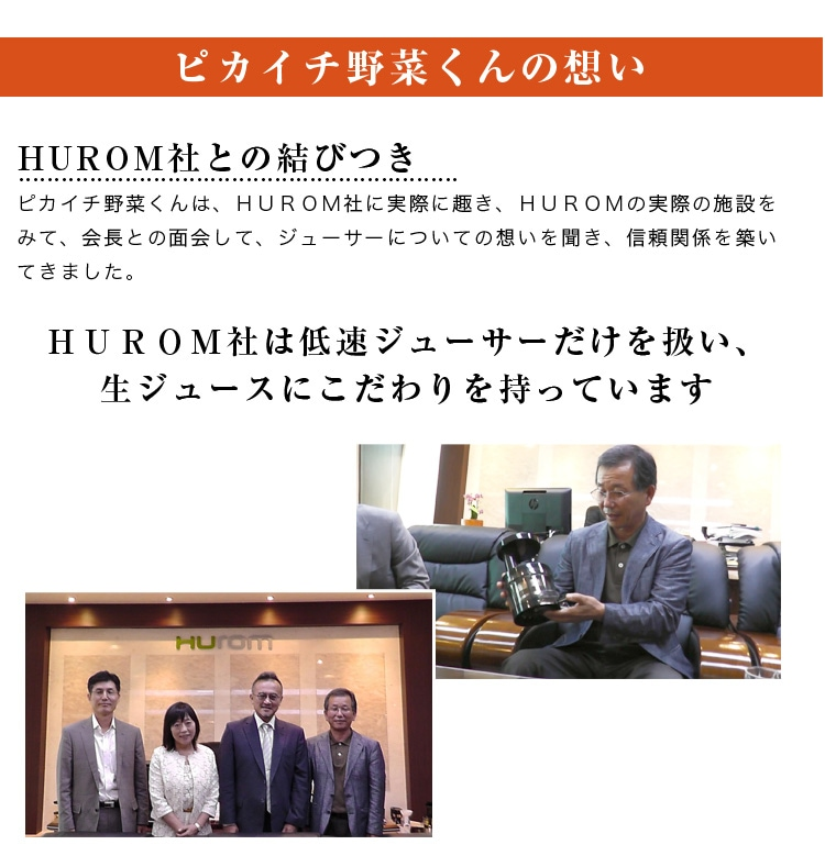 HUROM社との結びつき