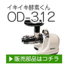 イキイキ酵素くんOD-312