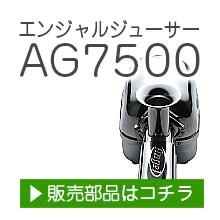 エンジェルジューサーAG7500