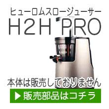ヒューロムスロージューサーH2H PRO