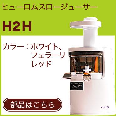 ヒューロムスロージューサー H2H部品