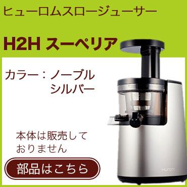 ヒューロムスロージューサー H2Hスーペリア部品