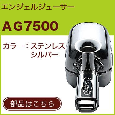エンジェルジューサー AG7500部品