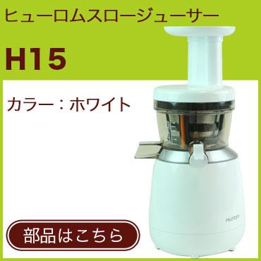 ヒューロムスロージューサー H15部品