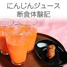 にんじんジュース断食体験記