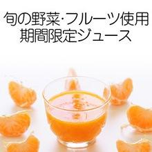 旬の野菜・フルーツ使用期間限定ジュース