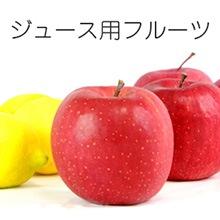 ジュース用フルーツ