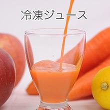 冷凍ジュース