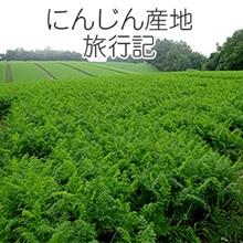 にんじん産地旅行記