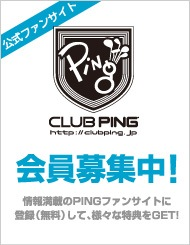 PING�ե����� CLUB PING