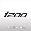 i200シリーズ