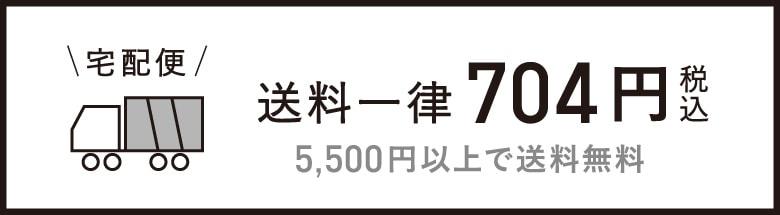 送料一律691円