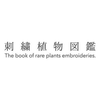 刺繍植物図鑑
