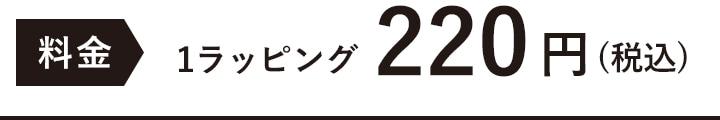1ラッピング税込216円