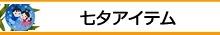 七夕イベントグッズ
