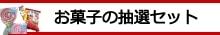 お菓子・駄菓子の抽選会セット