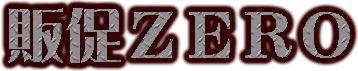イベント用品ロゴ