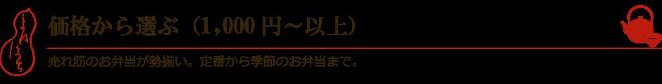 価格から選ぶ(1000円以上〜)