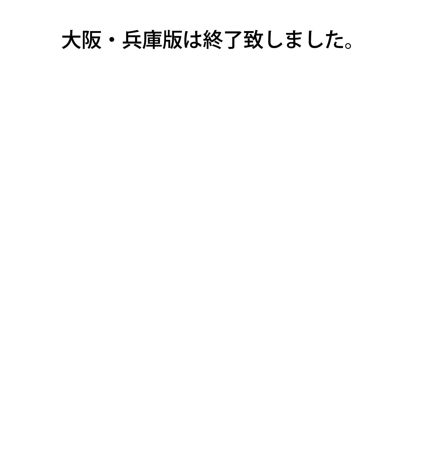 大阪・兵庫版配送エリア