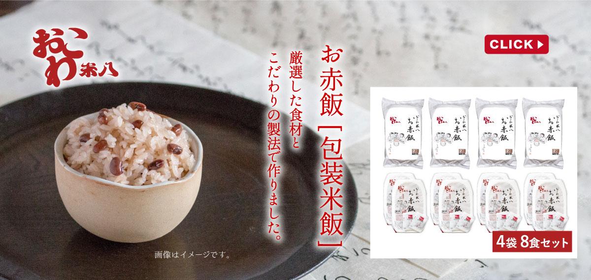 お赤飯/包装米飯